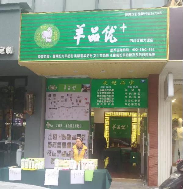 开业大吉|羊品优+羊奶粉代理加盟店-成都大源店即将开业