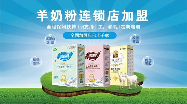 羊奶粉加盟品牌