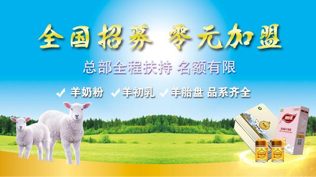中老年人喝羊奶粉